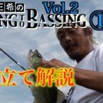 【バス釣り 下野正希 琵琶湖 秋】下野正希がヤマ立てを解説!Fishing to Bassing Vol.2 ①bass fishing japan Lake Biwa