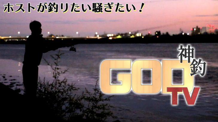 【神釣り GOD TV vol.1 】名古屋庄内川シーバスフィッシング!!釣った魚を食べるぞ!!