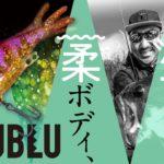 【バス釣り】JEUBLU(ジューブル)/秦拓馬プロデュース、魅惑のソフトバイブレーション/ジャッカル