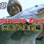 【村田基】Japanese Dream 池原ダム実釣編【バス釣り】