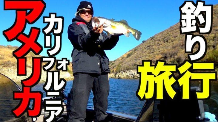 【速報】英語力Lv1がアメリカ行ってバス釣りができるのかやってみた!【すぺもんバス釣りアメリカ旅行3日目】