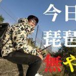 【バス釣り】久しぶりのアサマズメ。本日の琵琶湖は無でしたわ【ゆう作兄さんのチョイ釣りMAX】