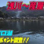 メジャー P 調査!河口湖 浅川〜産屋ヶ崎! ブラックバス釣り