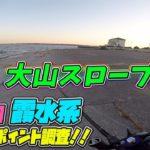 大山スロープ!霞水系 メジャー P 調査!(11/5) ブラックバス釣り