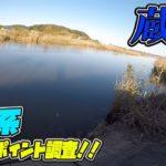 北浦!蔵川!霞水系 メジャー P 調査!(11/6) ブラックバス釣り