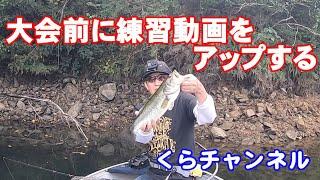 大会前に練習を公開?! バス釣り 弥栄ダム!Public practice before the tournament? ! Bass fishing Yasaka Dam!
