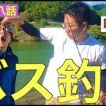 【第七十八話】バス釣りで超ハッピー!!日本の果てまでイッテQ~明神湖に潜入