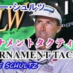 【バス釣り】トーナメントタクティクス TOURNAMENT TACTICS【バーニー・シュルツ Bernie Schultz】