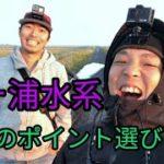 【バス釣り】ツリトモTVとコラボ!晩秋~冬の霞ヶ浦水系を考える DAIWA キッケルキッカー カエルパターンなど