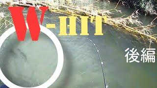 驚愕のWヒット 後編 川でバス釣り