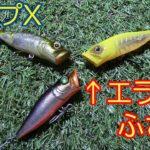【比較実験】メガバス ポップXの穴を塞ぐ改造【バス釣り】