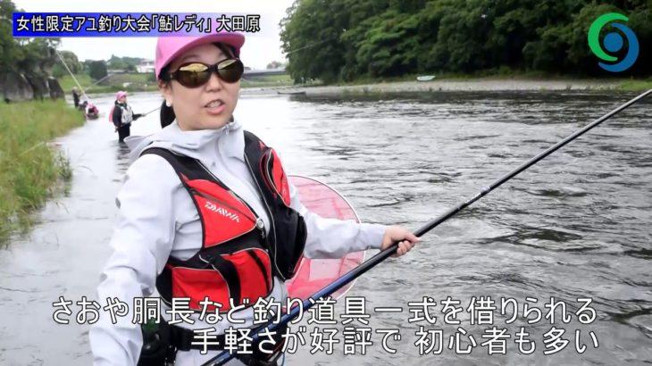 女性限定アユ釣り大会「鮎レディ」 大田原