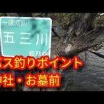 五三川 ブラックバス釣りポイント 神社お墓前付近 バス釣りスポット岐阜県