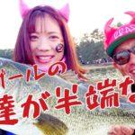 【釣りガールになりませんか?】タレントをバス釣りに誘ってみた!