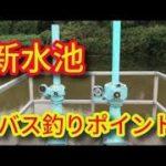 ブラックバス釣りポイント 新水池 愛知県常滑市バス釣り場