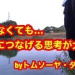 トレンドブログはブラックバス釣りで上手くなる!?【まぼ理論】