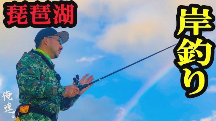 【琵琶湖】釣れない時の狙い方を公開する!