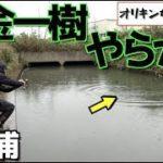 オリキンが霞ヶ浦でオカッパリしたらやっぱり面白かった!