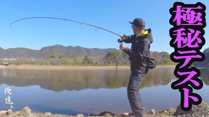 プロトのソフトバイブを九州の釣り場でテストする映像