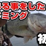 初冬の琵琶湖でとある事をしたタイミングでバスが口を使う【琵琶湖バス釣り】