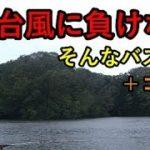【コラボ】アレでブラックバス釣りに挑戦【台風で悲劇】
