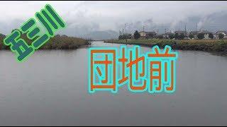 五三川   団地前   バス釣りポイント