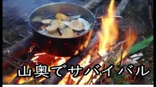 サバイバル動画!! 令和の川釣り納め 山奥で宴会