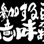 佐波川ブラックバス・雷魚釣り大会に参加してきた!