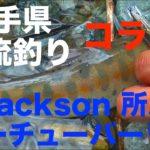 岩手県 渓流釣り 閉伊川水系 「ユーチューバーリキさんとコラボ!」 2019年4月初旬 Fishing in Iwate, Japan