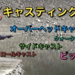 #7 バス釣り初心者のキャスティング練習 / オーバーヘッドキャスト / クォーターキャスト / サイドキャスト / ロールキャスト / ピッチング / 広島 / ZESTIEN