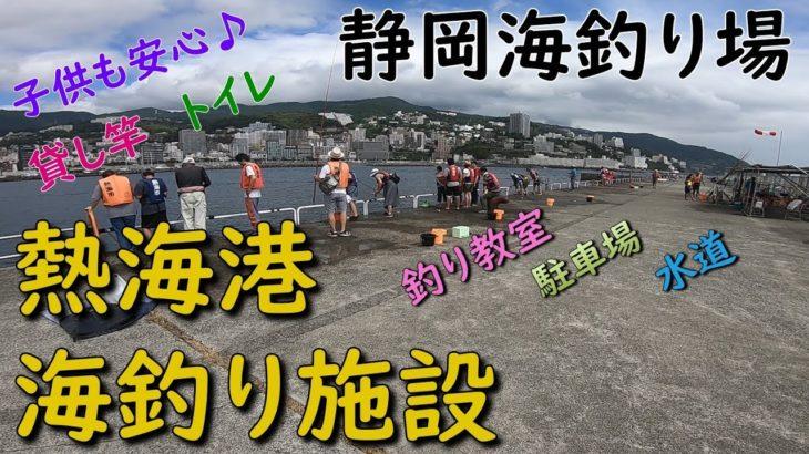 静岡海釣り場 熱海港海釣り施設 ATAMI FISHING PORT SHIZUOKA JAPAN