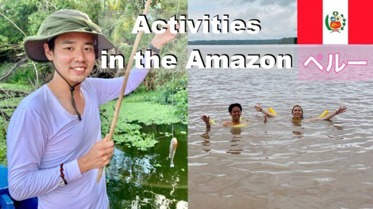 【ペルー】ピラニア釣りにアマゾン川でスイミング!イキトス【Day 4】|Piranha fishing and swimming in the Amazon – muyuna lodge【Peru】