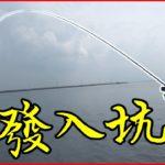 下抽一竿入坑!完全感受磯釣的魅力!【台灣大釣哥 EP13】黑格/黑鯛 ft.虹彩 #釣魚