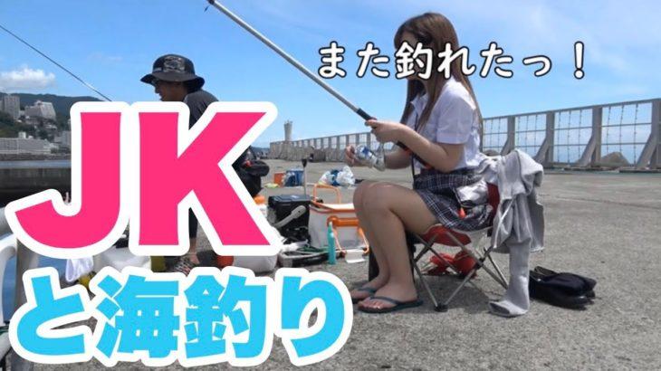 JKと海釣り公園行ってみた! 熱海海釣り施設 ライトカゴ釣り サバ