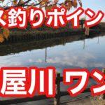 佐屋川JR北ワンド バス釣りポイント ブラックバス