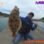 堤防ゲームでヒラメゲット‼︎ 九州釣りしTAKA!