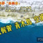 尾鷲梶賀磯釣り動画Takahashi TV第24回「磯釣り・ドローン・水中映像!秋磯で楽しみます。」