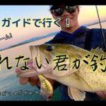 デプス上田さんと行く初冬の琵琶湖!ついに釣れない君がストロングな巻きで釣る!!