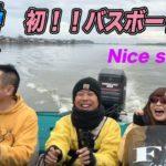 """霞で初バスボート!!!!コラボォォオオ""""オ""""!!"""