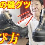 【磯釣りの必須アイテム】磯靴は慎重に決めましょう!初心者編!