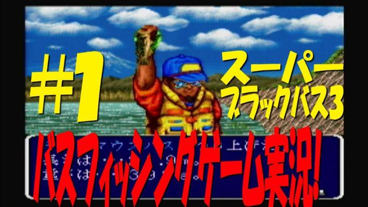 【バスフィッシング】河口湖が舞台#1ゲーム実況スーパーブラックバス3~トーナメント優勝を目指す!~
