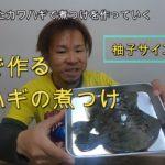 磯釣り師が完全感覚?で作る!柚子香るカワハギの煮付け。