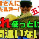 【五三川】視聴者さんから頂いたルアーは最強だった!【バス釣り】