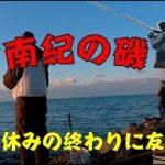 2020年1月5日 南紀の磯 グレ釣り 正月休みの終わりに友人達と、、、