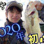 【霞ヶ浦 バス釣り】2020年初釣行!!ブレーバーマイクロ3インチで今年初フィッシュ!