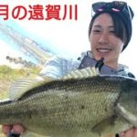 【バス釣り】2020年1月の遠賀川でグッドフィッシュ!!【福岡】【遠賀川】【アブガルシア】【MPS】