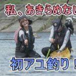 【仙北市・桧内川】秋田のアユ釣りは熱い!って聞いてたけどやってみると難しいっすわ~!って、ぐーーって引いてるんですけど!爆釣クラブシーズン2 #5