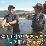 ゼロからはじめる鮎釣りVOL.7「大漁篇」