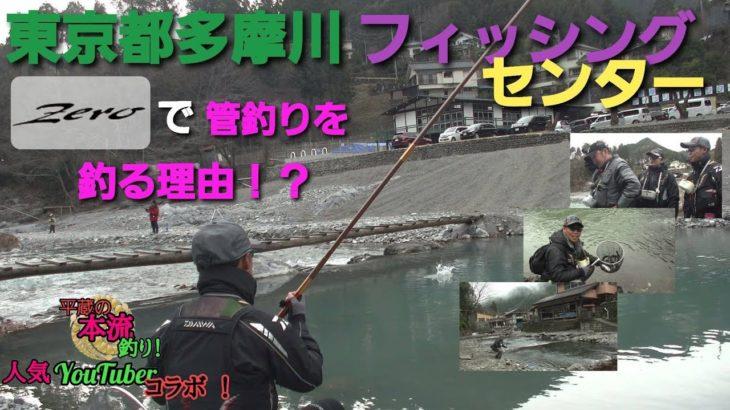 平蔵の本流釣り!【ZERO】で管釣りを釣る理由。人気YouTuberコラボ企画 東京都奥多摩フィッシングセンター