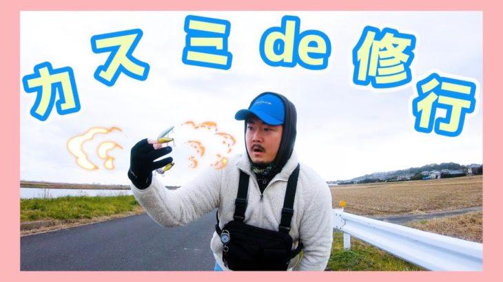 【バス釣り】カスミde修行をやった結果に涙が止まらなかった。(メタル、ミノーイング)午前の部!
